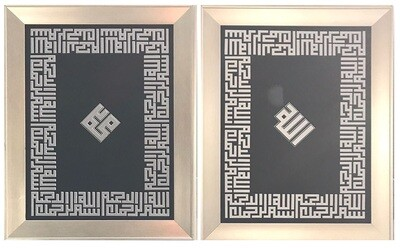 Allah & Mohammed Set/2 with Silver Kufic Bismillah 3D Perimeter Design Silver  Frame