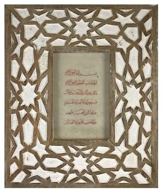 Surah Al Fatiha on Natural Lokta paper in a Geometric Design Mango Wood Frame