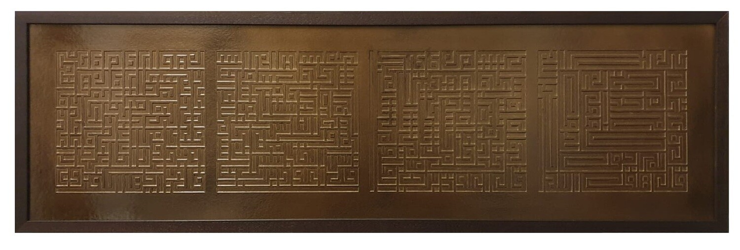The Four Quls Bas Relief Kufic Bronze distressed Effect Design in a Brown Frame