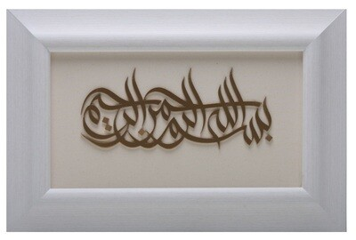 Bismillah 3D Gold Sunbuli Calligraphy Design in White Curved Frame