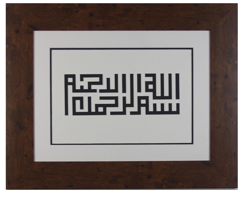 Bismillah Monochrome Central Kufic Bas Relief Design Walnut Gloss Frame