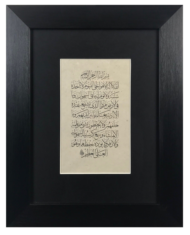 Ayat Ul Kursi on Natural Lokta paper in a Modern Black Frame