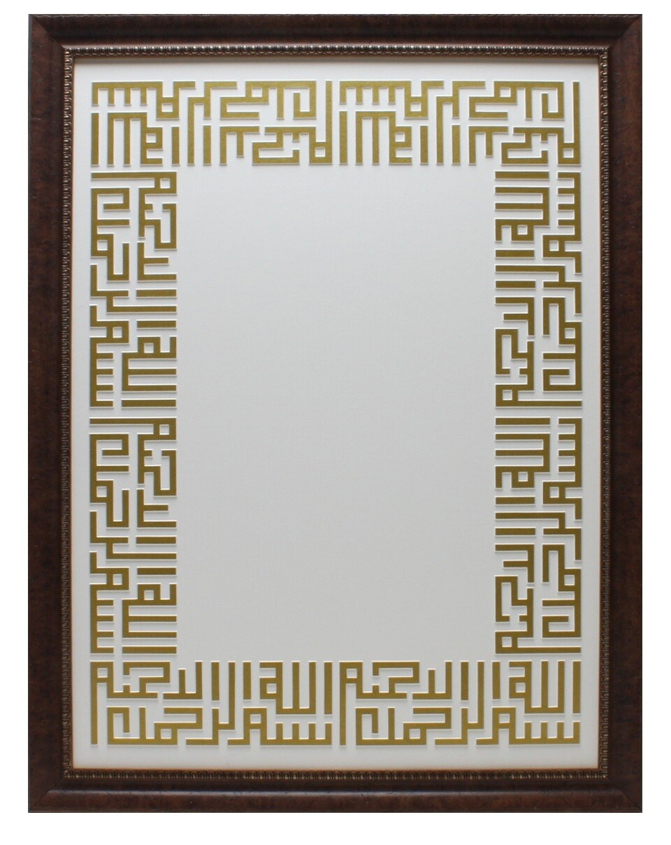 Bismillah Kufic 3D Perimeter Design  Brown & Gold Distressed Frame