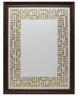 Bismillah Kufic 3D Perimeter Design  Brown & Gold Distressed Frame
