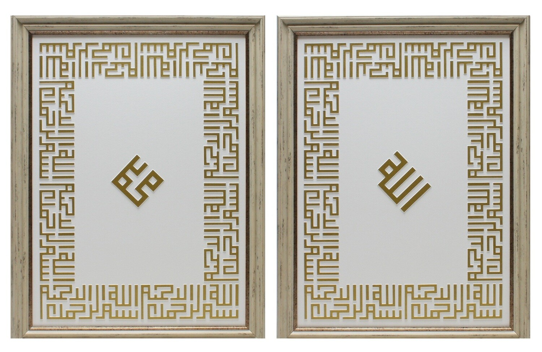 Allah & Mohammed Set/2 with Kufic Bismillah 3D Perimeter Design Cream & Gold Distressed Frame