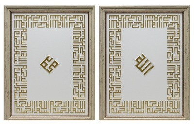 Allah & Mohammed Set/2 with Kufic Bismillah 3D Perimeter Design Cream & Gold Distressed Frame