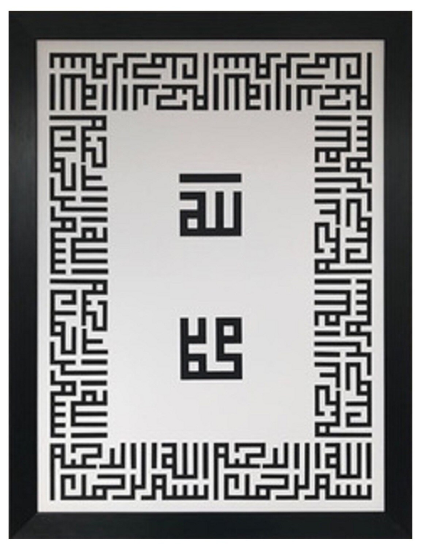 Allah & Mohammed 3D Kufic Bismillah Perimeter Monochrome Design Framed Bas-Relief Art in a Black Frame