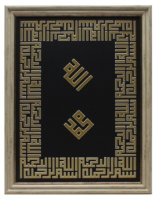 Allah & Mohammed with Gold Kufic Bismillah 3D Perimeter Design Cream & Gold Distressed Frame