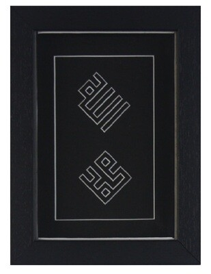 Allah & Mohammed Kufic Bas Relief Design Black Box Frame