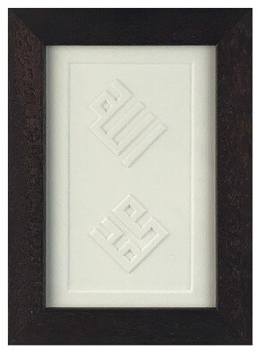 Allah & Mohammed Kufic Bas Relief Design Brown Box Frame