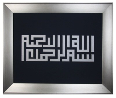 Bismillah Silver Central Kufic Bas Relief Design Silver Frame