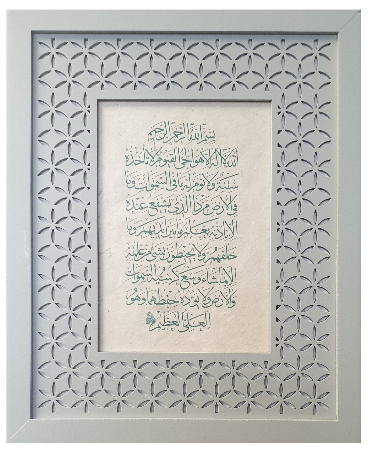 Ayat Ul Kursi on Natural Lokta paper in Sage Green Frame