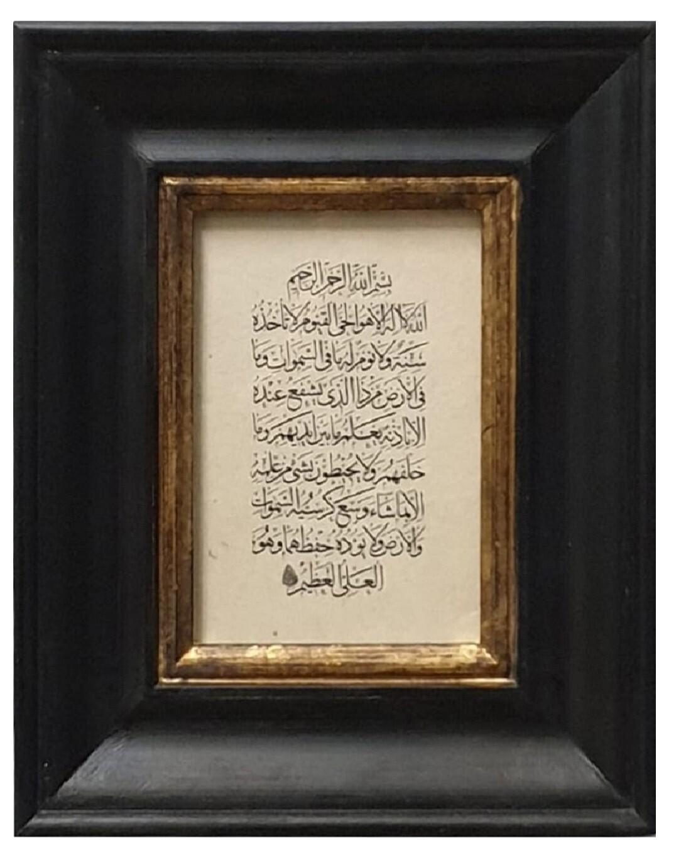 Ayat Ul Kursi on Natural Lokta Paper in Black & Gold Wood Oblong Frame
