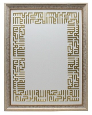 Bismillah Kufic 3D Perimeter Design  Cream & Gold Distressed Frame
