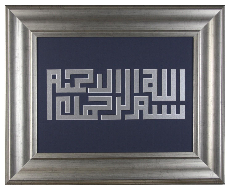 Bismillah Silver Central Kufic Bas Relief Design Silver Frame