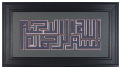 Bismillah Blue Central Kufic Bas Relief Design in a Black Curved Frame