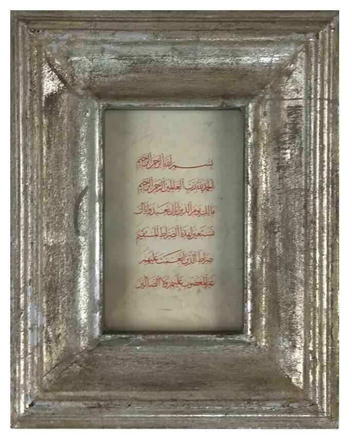 Surah Al Fatiha on Natural Lokta paper in a Antiqued Gold Frame