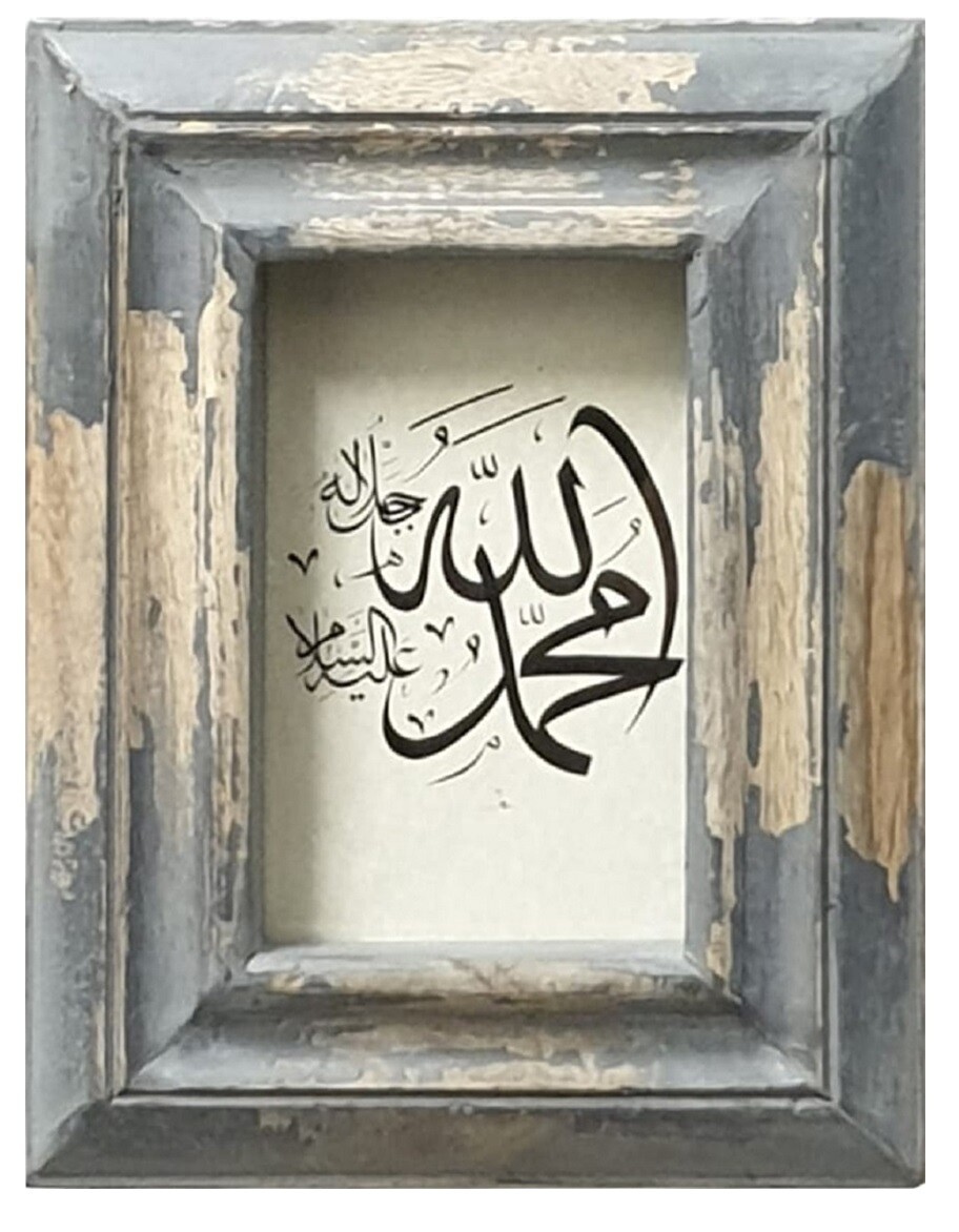 Allah & Mohammed on Grey Parchment a Grey Distressed Wood Frame