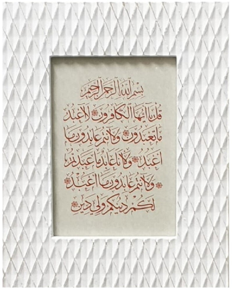 Surah Al-Kafirun on Grey Parchment in White Wood Frame