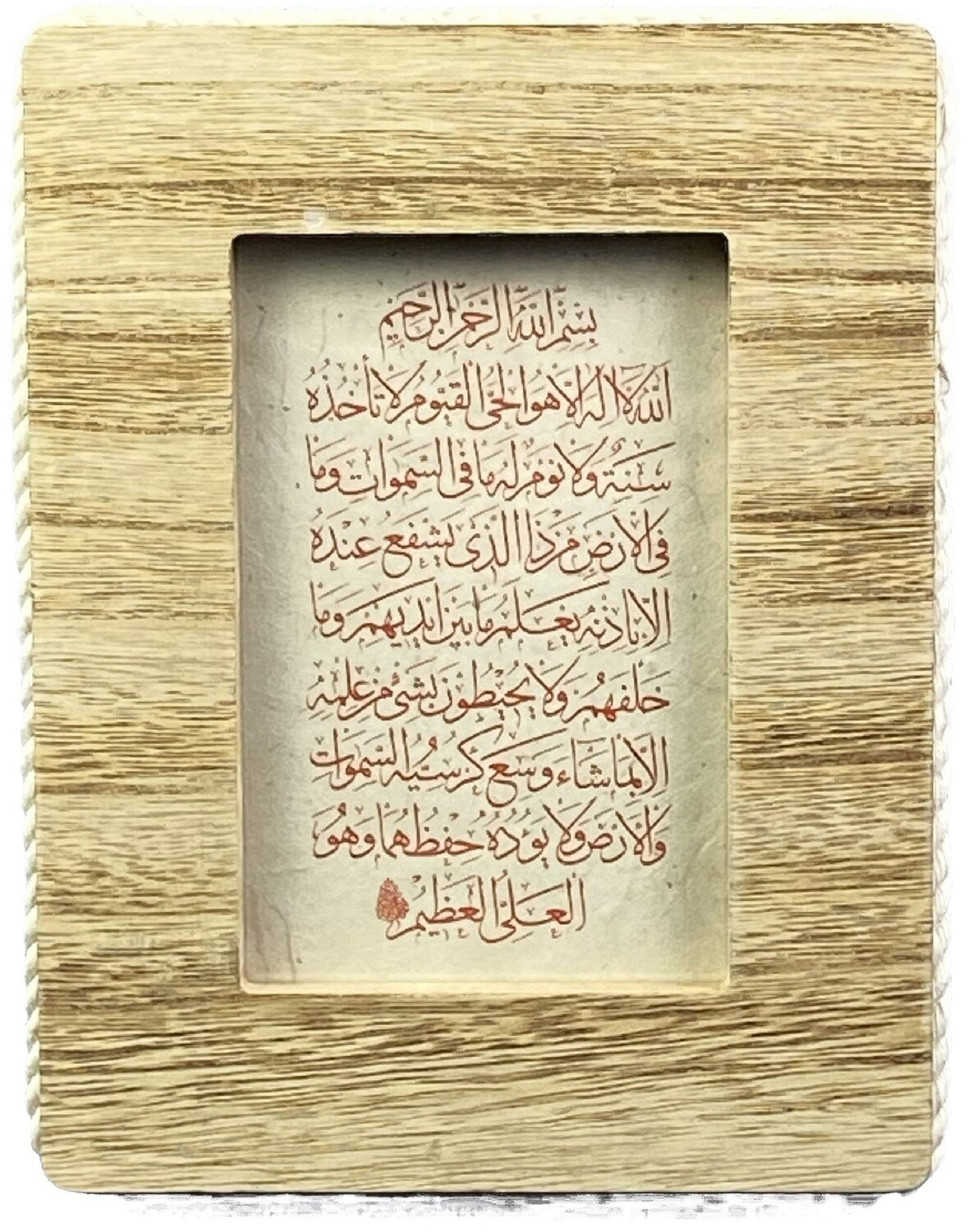 Ayat Ul Kursi on Natural Lokta paper in Natural Rope & Wood Frame