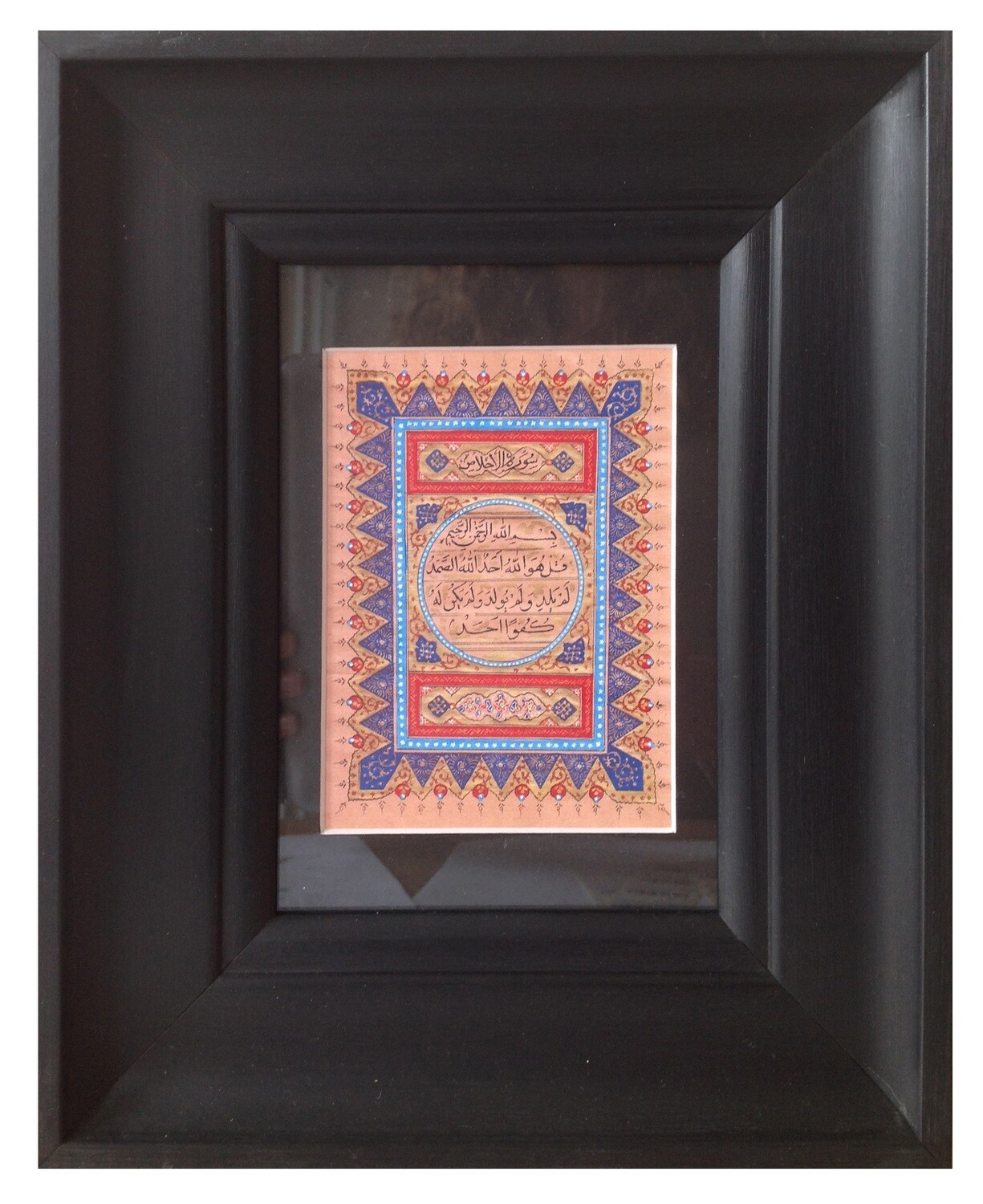Surah Al-Ikhlas Traditional Design In Black Curved Frame