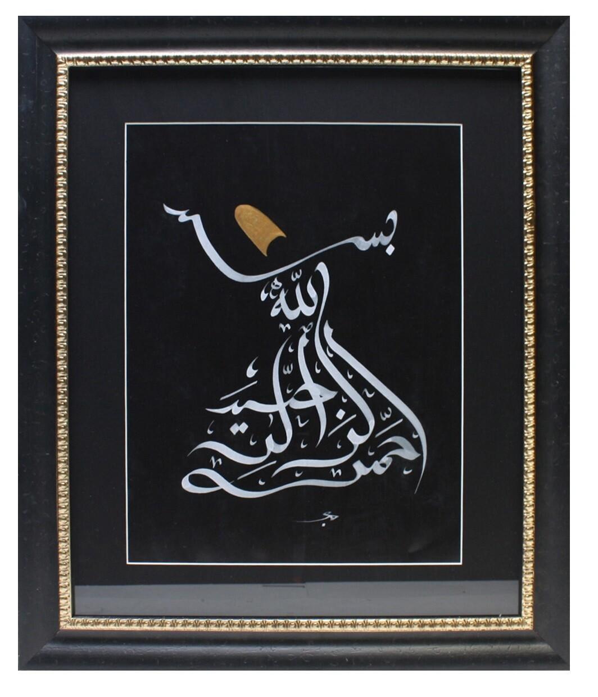 Bismillah Whirling Dervish Gold Hand painted in Black Leather Veneer Frame