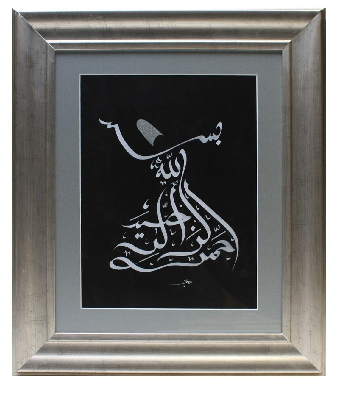 Bismillah Whirling Dervish Silver Design in Silver Curved Frame