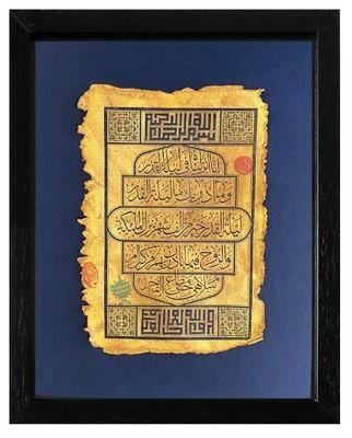 Surah Al-Qadr Antiqued Manuscript Black Memory Box Frame