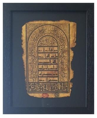 Surah Al-Ikhlas Antiqued Manuscript in Black Memory Box Frame