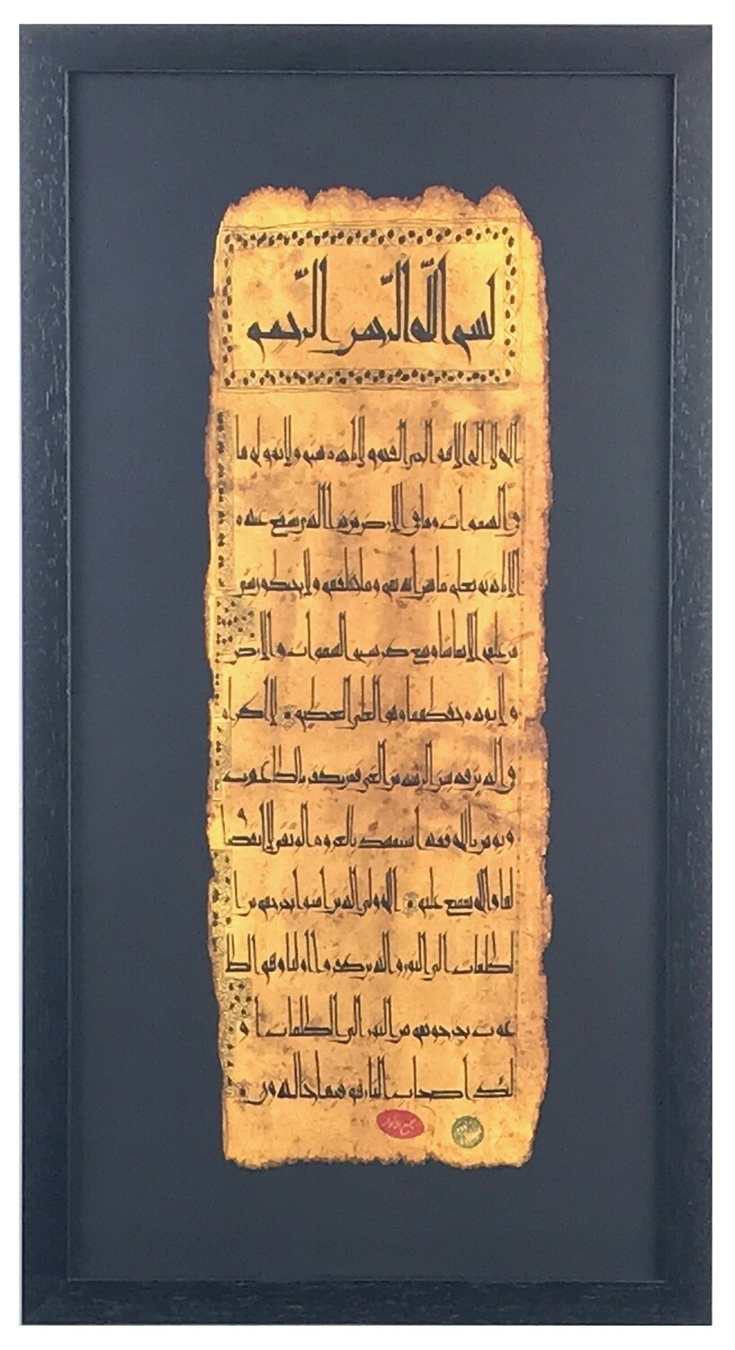 Surah Al-Baqarah Ayats 255-257 Antiqued Manuscript in Black Memory Box Frame