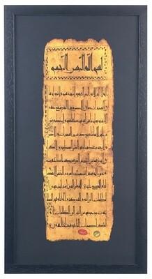 Surah Al-Baqarah Ayats 255-257 Antiqued Manuscript in Black Memory Box Frame