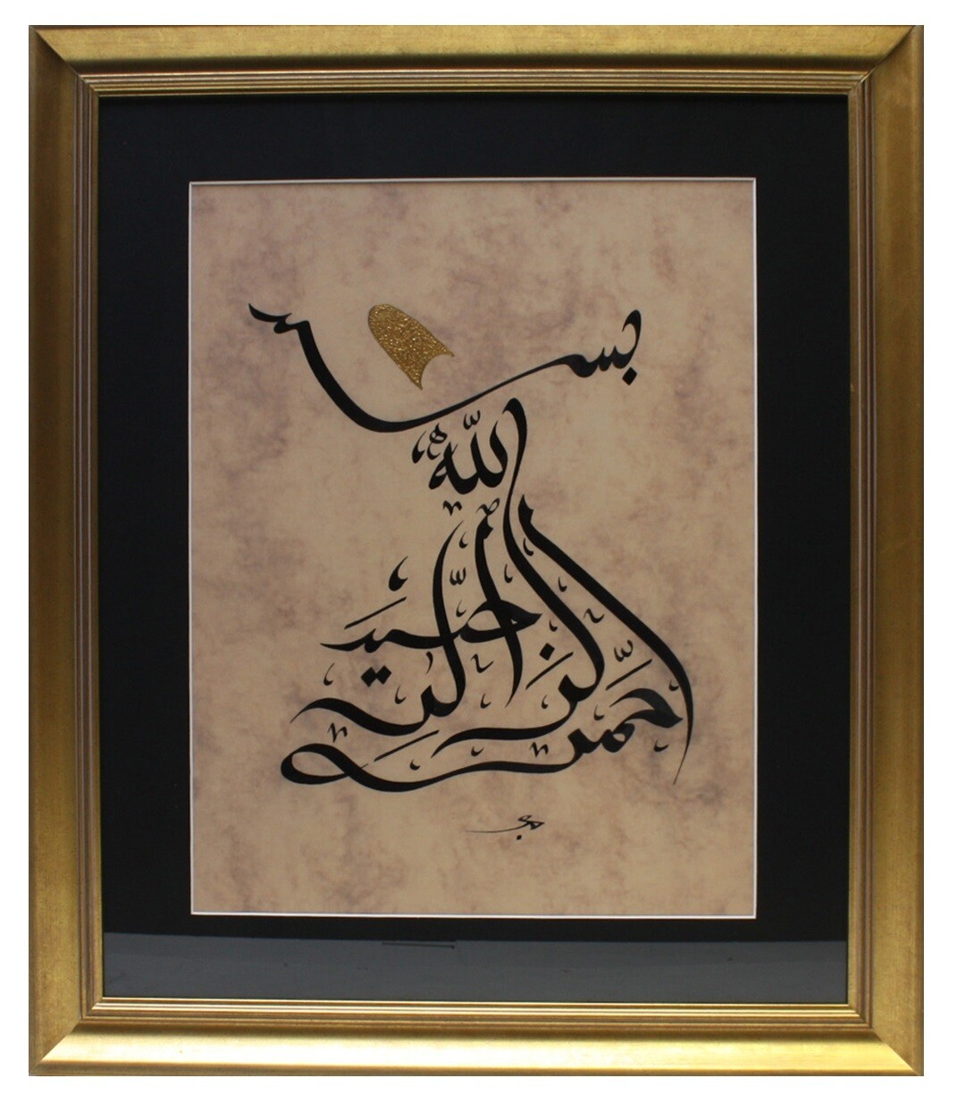 Bismillah Whirling Dervish Gold Handpainted Turban Design in Gold Curved Frame