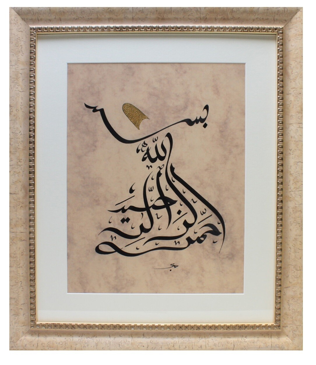 Bismillah Whirling Dervish Gold Hand painted in a Cream Leather Veneer Frame