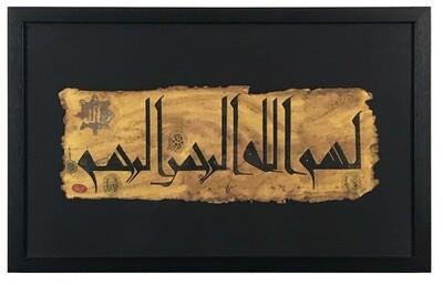 Bismillah Kufic Antiqued Manuscript in Black Memory Box Frame