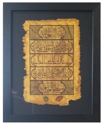 Ayat Ul-Kursi Persian Design Antiqued Manuscript in Black Memory Box Frame