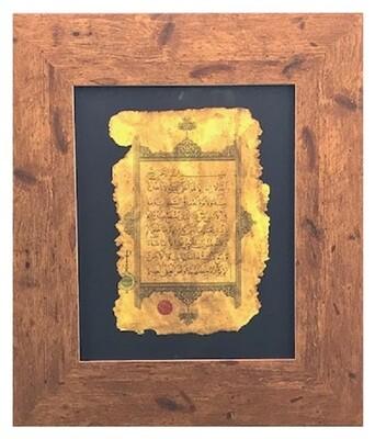 Ayat Ul-Kursi Antiqued Manuscript in a Brown Walnut Gloss Frame