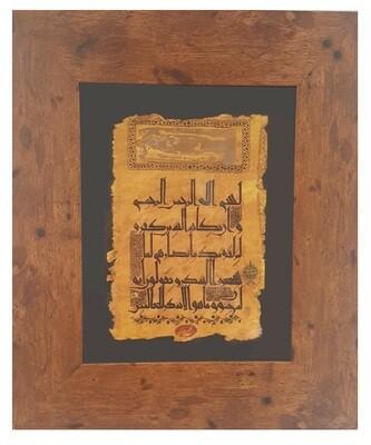 Surah Al-Qalam Last 2 Ayats 51-52 Antiqued Manuscript Walnut Gloss Frame