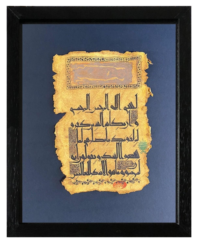 Surah Al-Qalam Last 2 Ayats 51-52 Antiqued Manuscript Black Memory Box Frame
