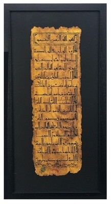 The Four Quls Kufic Antiqued Manuscript in Black Memory Box Frame