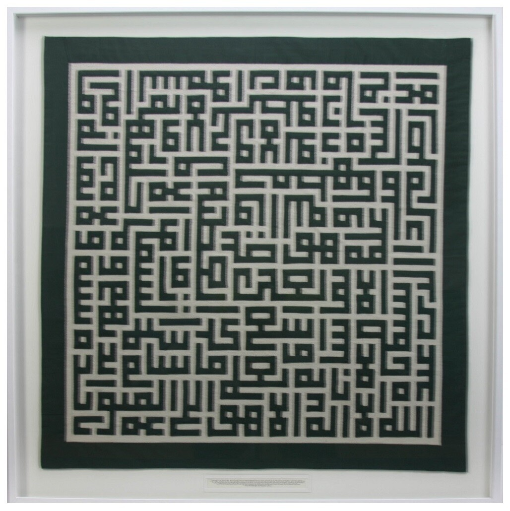Ayat Ul Kursi Green Kufic Calligraphy Applique White Memory Box Frame