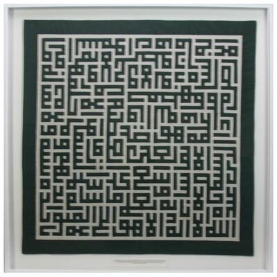 Ayat Ul Kursi Green Kufic Calligraphy Applique White Memory Box Frame
