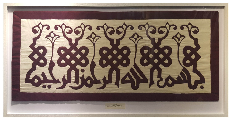 Bismillah Burgundy Kufic Applique White Memory Box Frame