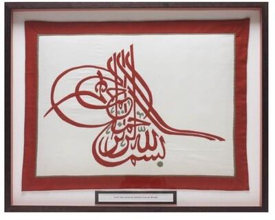 Bismillah Rust Tughra Applique Brown Memory Box Frame