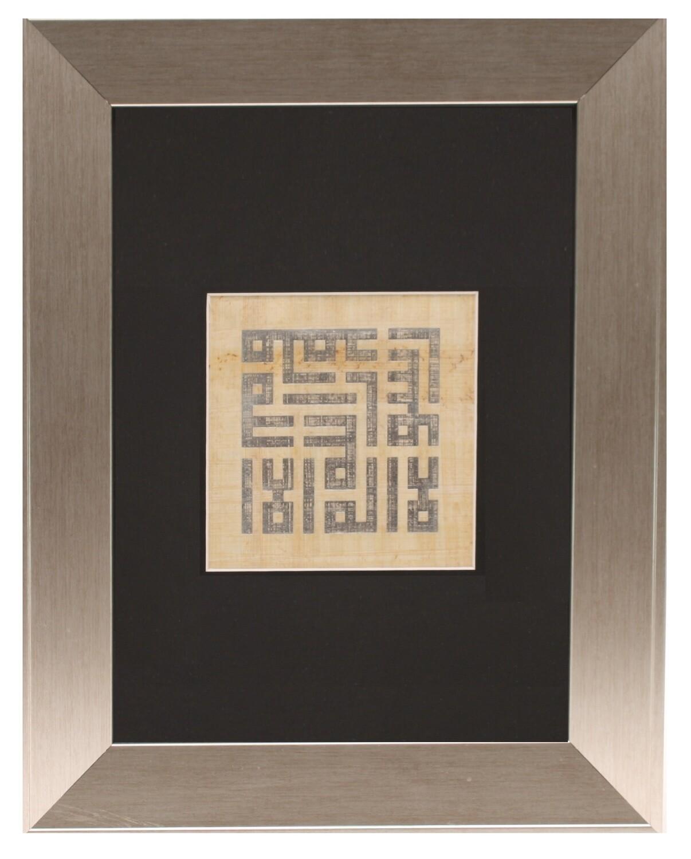 Silver Testimony of Faith - Shahadah on Papyrus in Kufic Design Silver Frame