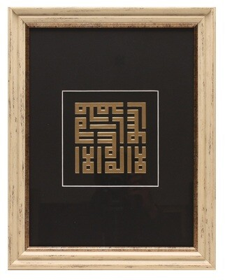 Gold Testimony of Faith - Shahadah in Kufic Design Cream Frame
