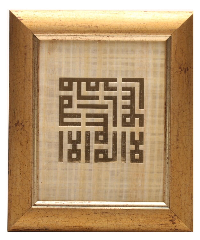 Gold Testimony of Faith - Shahadah in Kufic Design Gold Frame