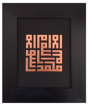 Copper Testimony of Faith - Shahadah in Kufic Design Black Frame