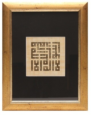 Gold Shahada in Kufic Design on Egyptian Papyrus Antiqued Gold Frame