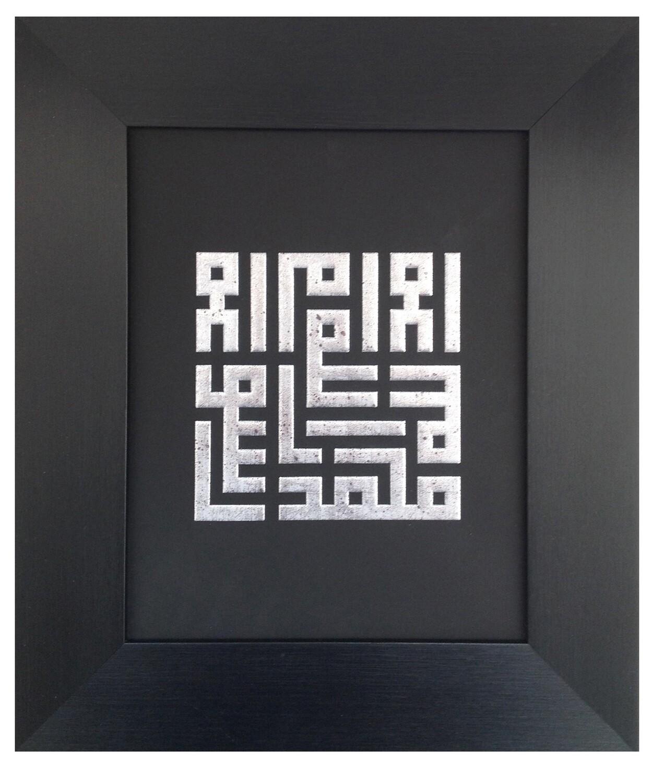 Silver Testimony of Faith - Shahadah in Kufic Design Black Frame