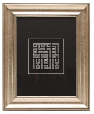 Silver Testimony of Faith - Shahadah on Papyrus in Kufic Design Silver Frame